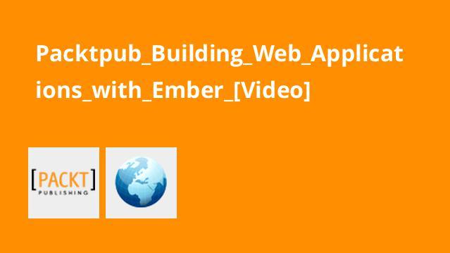 آموزش ساخت اپلیکیشن های وب باEmber
